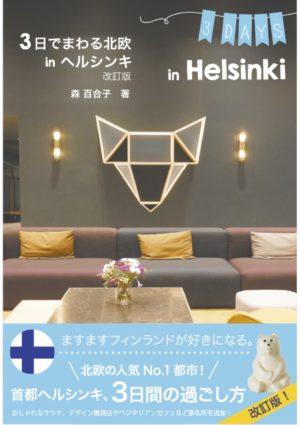 3日でまわる北欧 in ヘルシンキ 改訂版