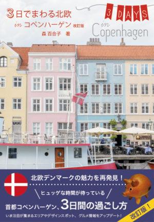 3日でまわる北欧 in コペンハーゲン 改訂版