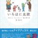 9月13日(金)19時〜『北欧ぷちとりっぷ vol.11』開催します!